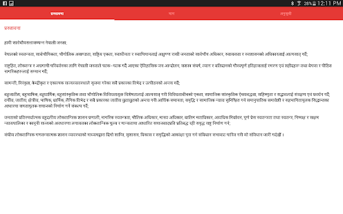nepali dictionary download for pc