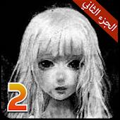لعبة مريم - الجزء الثاني