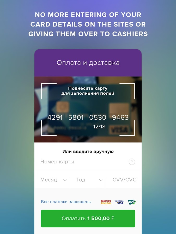 PayQR - pay with your phone Screenshot 9