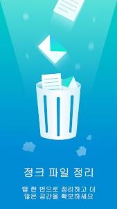 Deeper Clean- 성능 강화 및 최적화 앱 이미지[1]