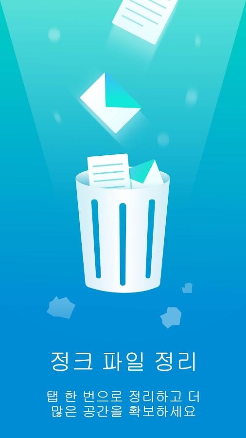 Deeper Clean- 성능 강화 및 최적화 앱 이미지[5]