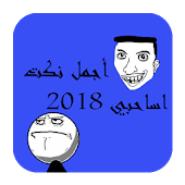 App نكت اساحبي 2018 - أجمل النكات الجديدة المصرية 2018 APK for Windows Phone