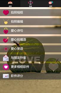 APK App 爱心相框 for iOS