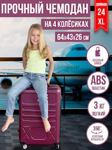 Чемодан, серии Like Goods, LG-12886