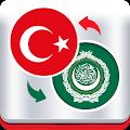 App مترجم عربي تركي فوري APK for Kindle