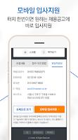 Screenshot of 커리어 앱 - 취업을 향한 즐거운 상상!