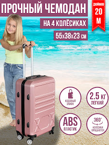 Чемодан, серии Like Goods, LG-12894
