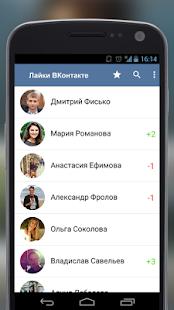 App Лайки ВКонтакте APK for Windows Phone