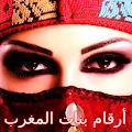 App ارقام بنات المغرب واتساب APK for Kindle