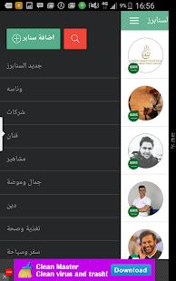 App سنابكم APK for Windows Phone