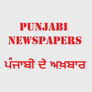 Punjabi Newspapers