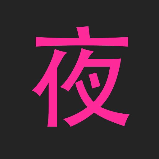 成人夜約會 - 私密激情交友,搭訕附近正妹美女 (app)