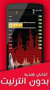 Free Download اغاني هندية بدون انترنت 2016 APK for Blackberry