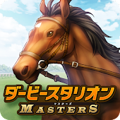Download ダービースタリオン マスターズ APK for Laptop