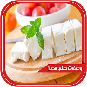 Method of cheese all kinds of work and manufacture at home without Internet APK Icon