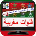 App شاهد القنوات المغربية APK for Windows Phone