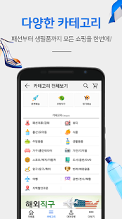 App 쿠팡 (Coupang) APK for Windows Phone
