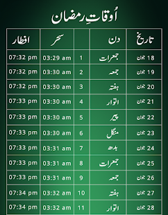 Ramzan Timings- screenshot thumbnail