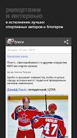 Screenshot of КХЛ+