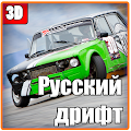 Game Русский дрифт APK for Kindle