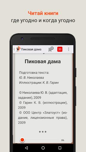 Читай! Бесплатно - screenshot
