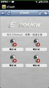 eTouch 6.0 - screenshot