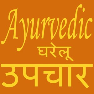 Ayurvedic Upchar 1001+(Adults)
