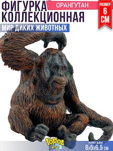"""Игрушка-фигурка серии """"Город Игр"""", сидящий взрослый орангутан L2"""