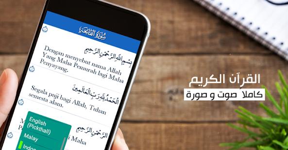 App Quran mp3 offline read (islam) apk for kindle fire