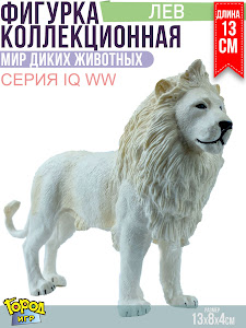 "Игрушка-фигурка серии ""Город Игр"", лев XL, альбинос"