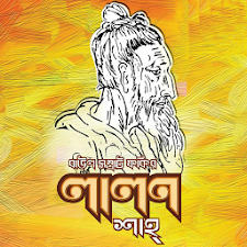 Lalon Song - লালন গীতি