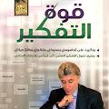 App ابراهيم الفقي - قوة التفكير APK for Kindle