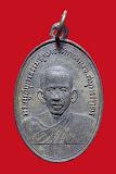 เหรียญรุ่นแรก หลวงพ่อสุด ปี 06 วัดกาหลง เนื้อทองแดงกะหลั่ยทอง