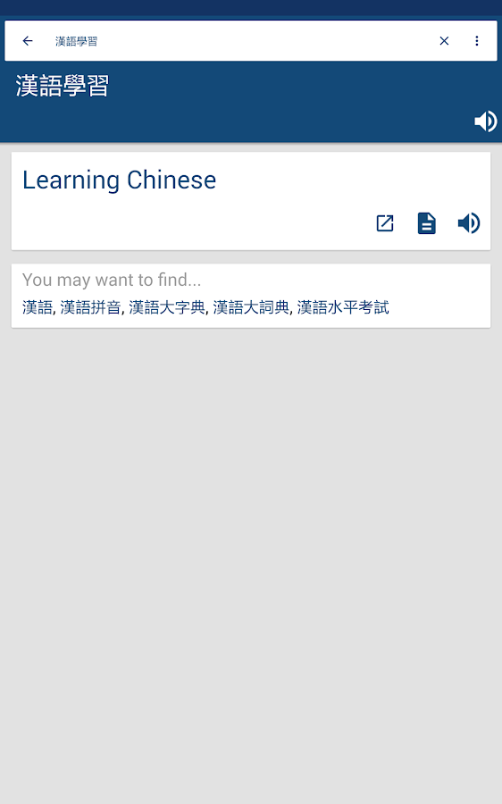 Chinese English Dictionary & Translator 英漢字典|漢英字典 Screenshot 13