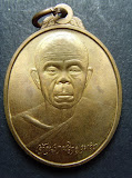 เหรียญ ลพ.คูณวัดบ้านไร่ปี๓๘