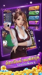 Game เก้าเกเซียนไทย 1.3.1 APK for iPhone