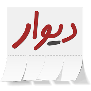 Divar For PC / Windows 7/8/10 / Mac – Free Download