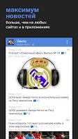 Screenshot of Лига Чемпионов+