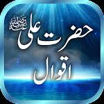 Hazrat Ali (RA) Quotes / Aqwal Icon