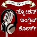 Learn English in Kannada Free - Kannada to English APK for Bluestacks