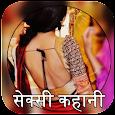 Hindi Desi Sexy Kahani