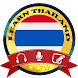 Learn Thailand 9000 Words
