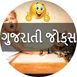Gujarati Jokes Latest 1.0