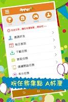 Screenshot of app01+免費送