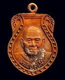 เหรียญเสมา หล่อโบราณ หลวงปู่เกลี้ยง วัดโนนเกด