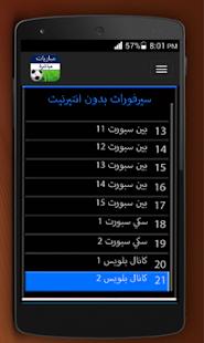 App مباريات مباشرة بلا نتSimulator APK for Windows Phone
