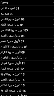 تأويل جزء عم Screenshot