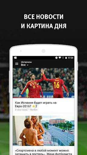 Tribuna.com Украина - Рио 16 - screenshot
