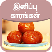 Snacks Sweets Recipes in Tamil