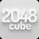2048キューブ - Androidアプリ